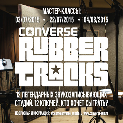 CONVERSE RUBBER TRACKS / ПРОМЕЖУТОЧНЫЕ ИТОГИ