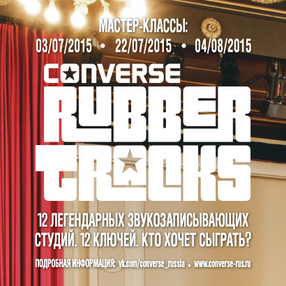 CONVERSE RUBBER TRACKS / НОВОСТИ ПРОЕКТА